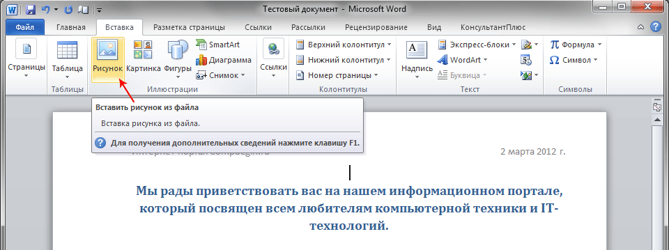 Как вставить текст на в word